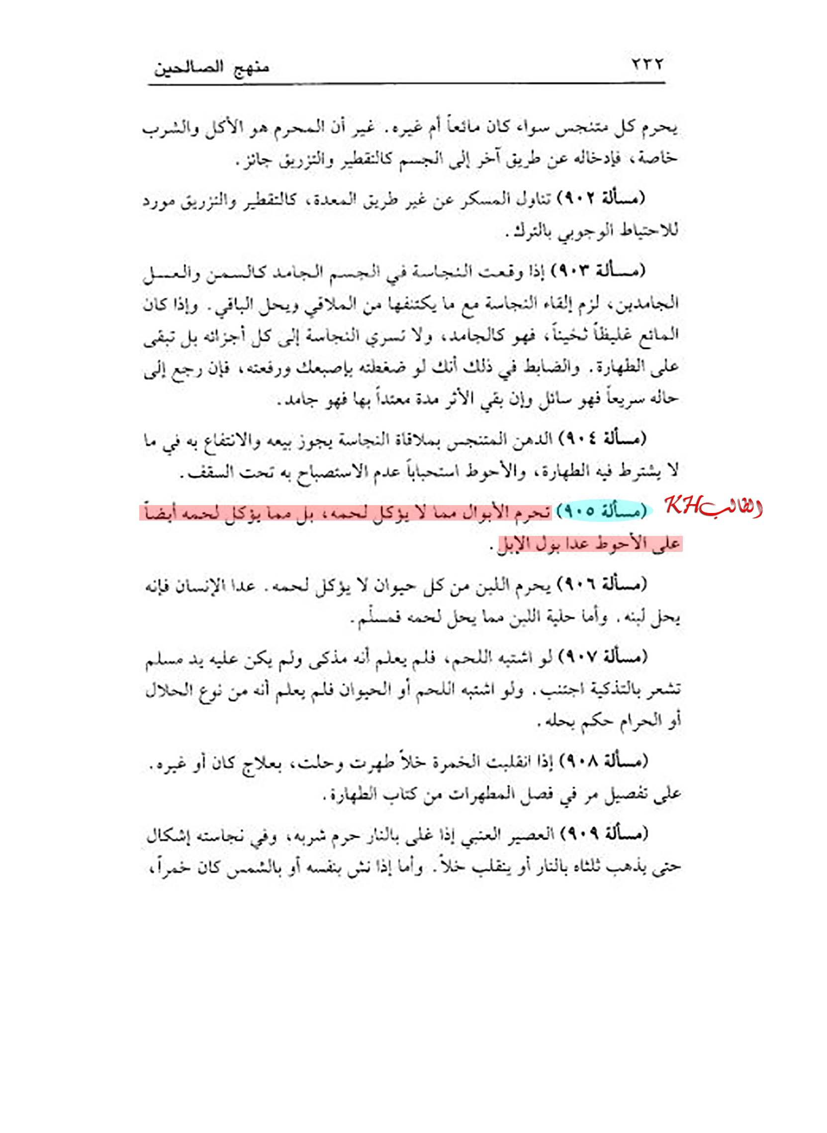 الاســـم:منهاج الصالحين ج4 ص232 لمحمد محمد صدر,E.jpg المشاهدات: 3221 الحجـــم:199.7 كيلوبايت