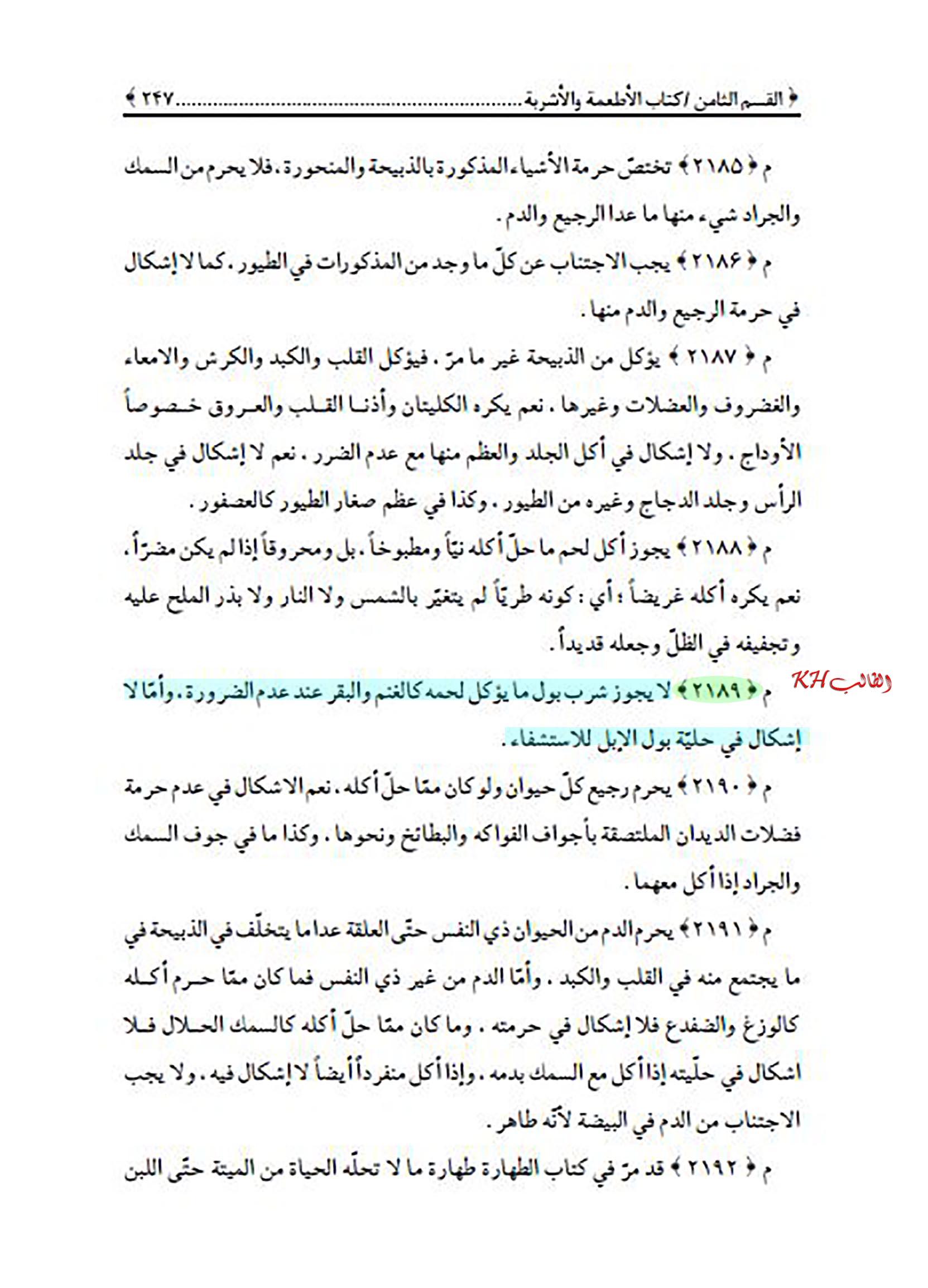 الاســـم:تحرير التحرير ج2ص247 لمحمد رشا النوكنام,E.jpg المشاهدات: 3143 الحجـــم:250.7 كيلوبايت