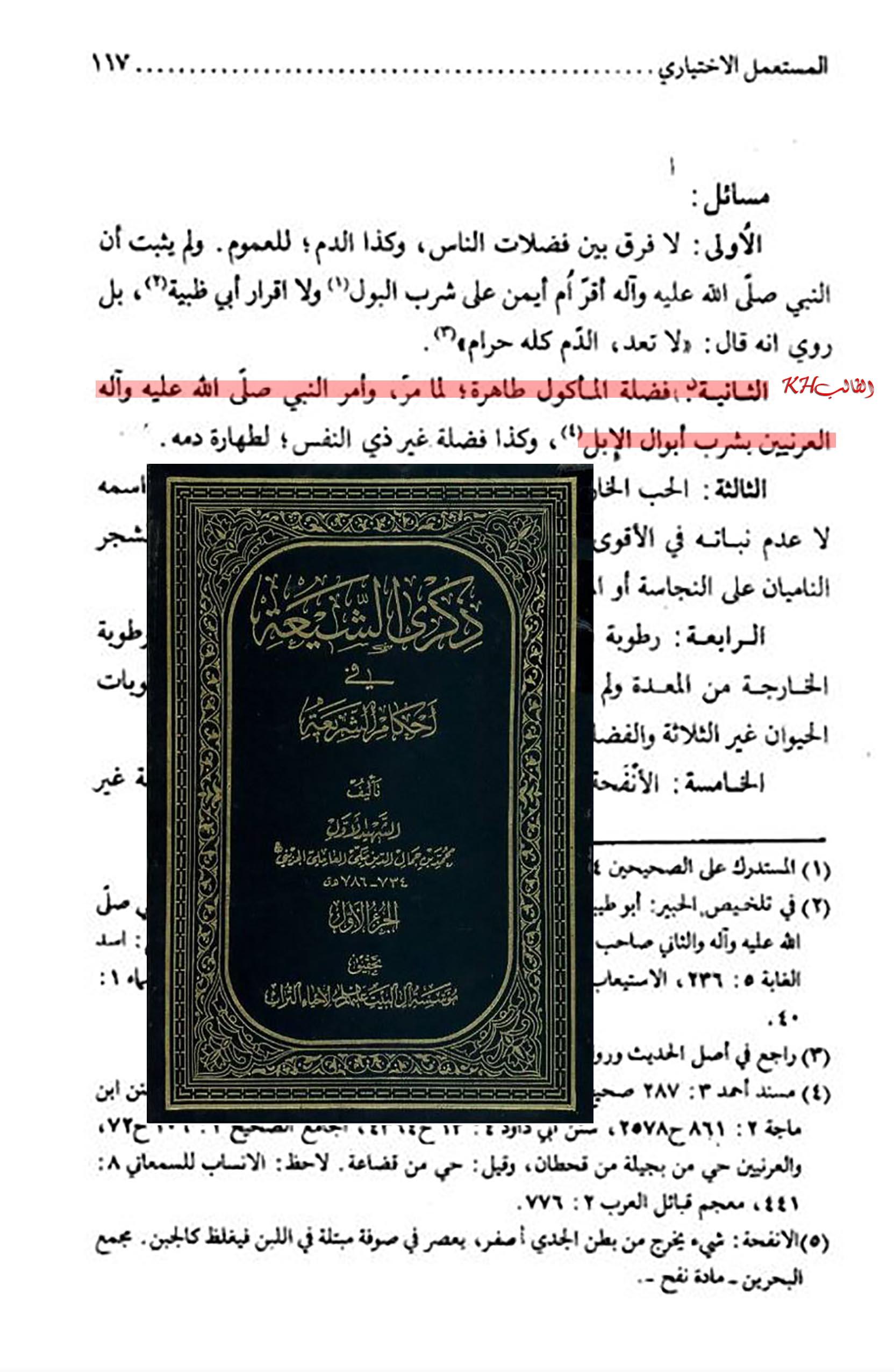 الاســـم:ذكرى الشيعة في احكام الشيعة للشهيد الاول ج1ص472,E.jpg المشاهدات: 3085 الحجـــم:318.3 كيلوبايت