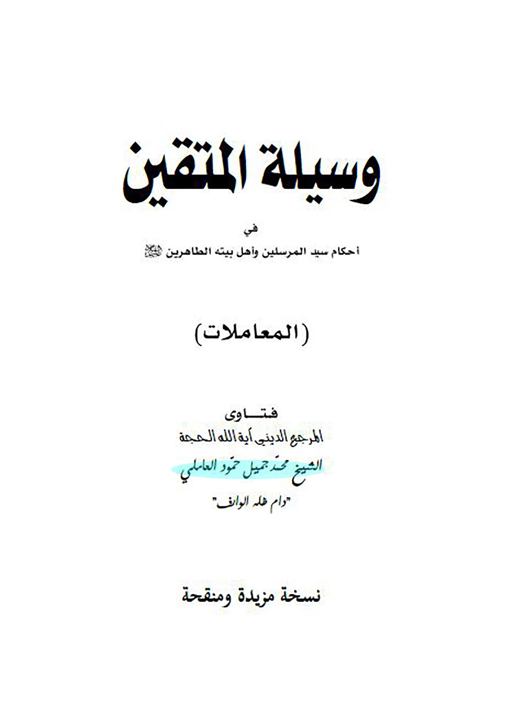 الاســـم:وسيلة المتقينقسم معاملات لمحمد حمد العاملي غلاف.JPG المشاهدات: 3076 الحجـــم:133.2 كيلوبايت