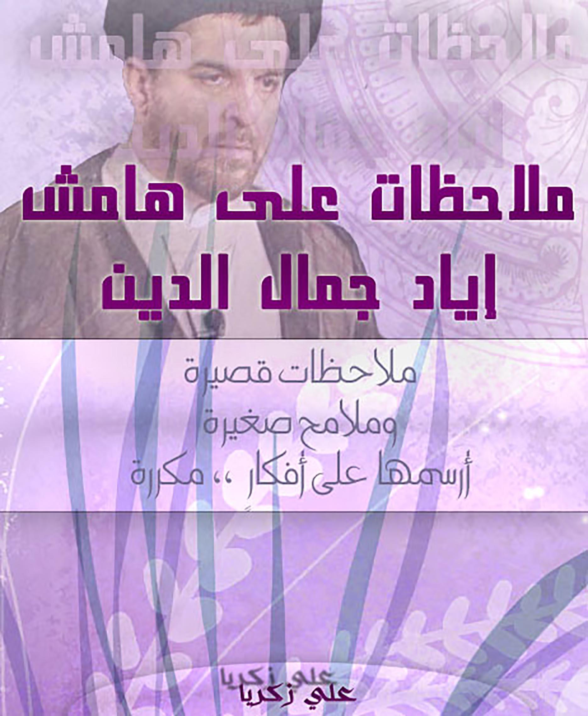 الاســـم:ملاحظات على هامش اياد جمال غلاف2.jpg المشاهدات: 386 الحجـــم:288.5 كيلوبايت