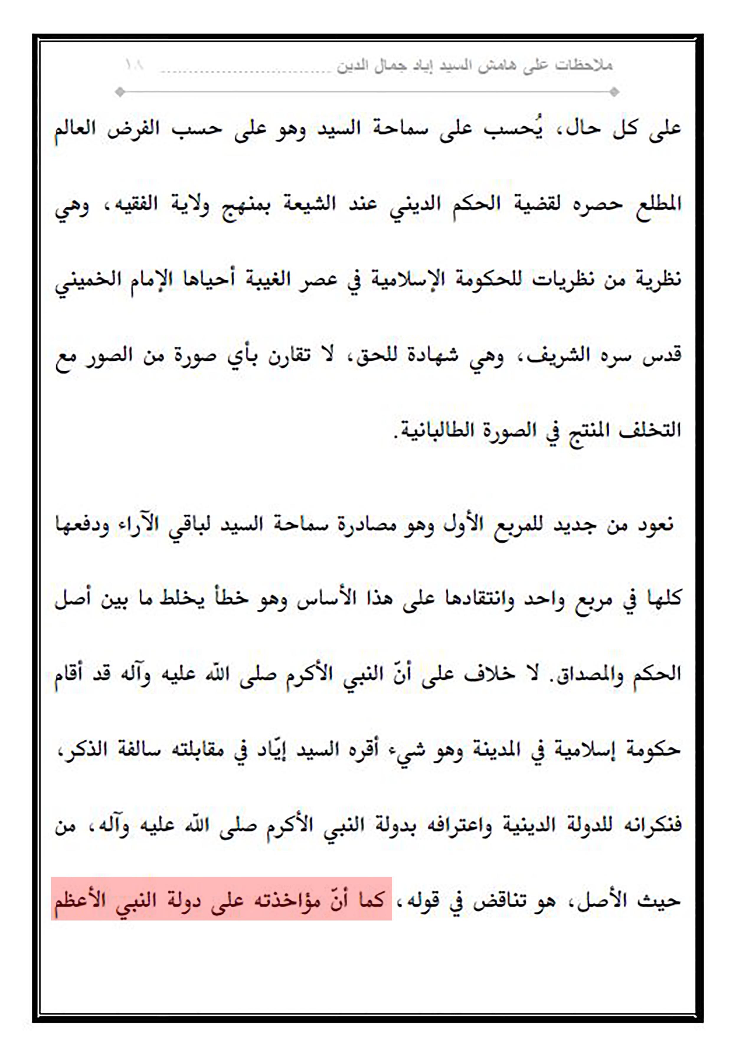 الاســـم:ملاحظات على هامش اياد جمال ص18 واتهامه ان دولة النبي سببت لمنافقين.JPG المشاهدات: 276 الحجـــم:348.0 كيلوبايت