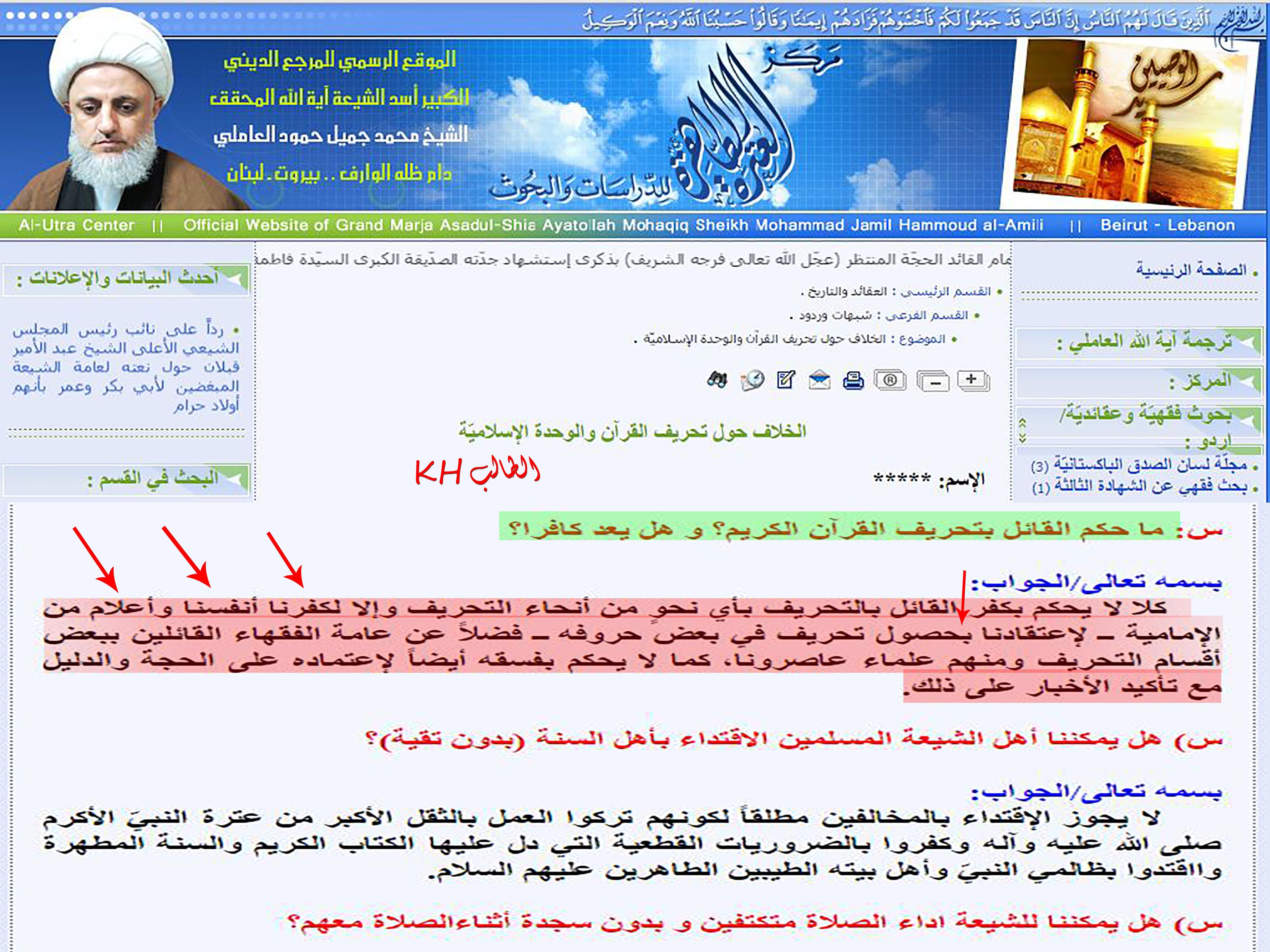 الاســـم:الخلاف حول تحريف القران و الوحدة الاسلامية فضيحة.jpg المشاهدات: 766 الحجـــم:1.16 ميجابايت