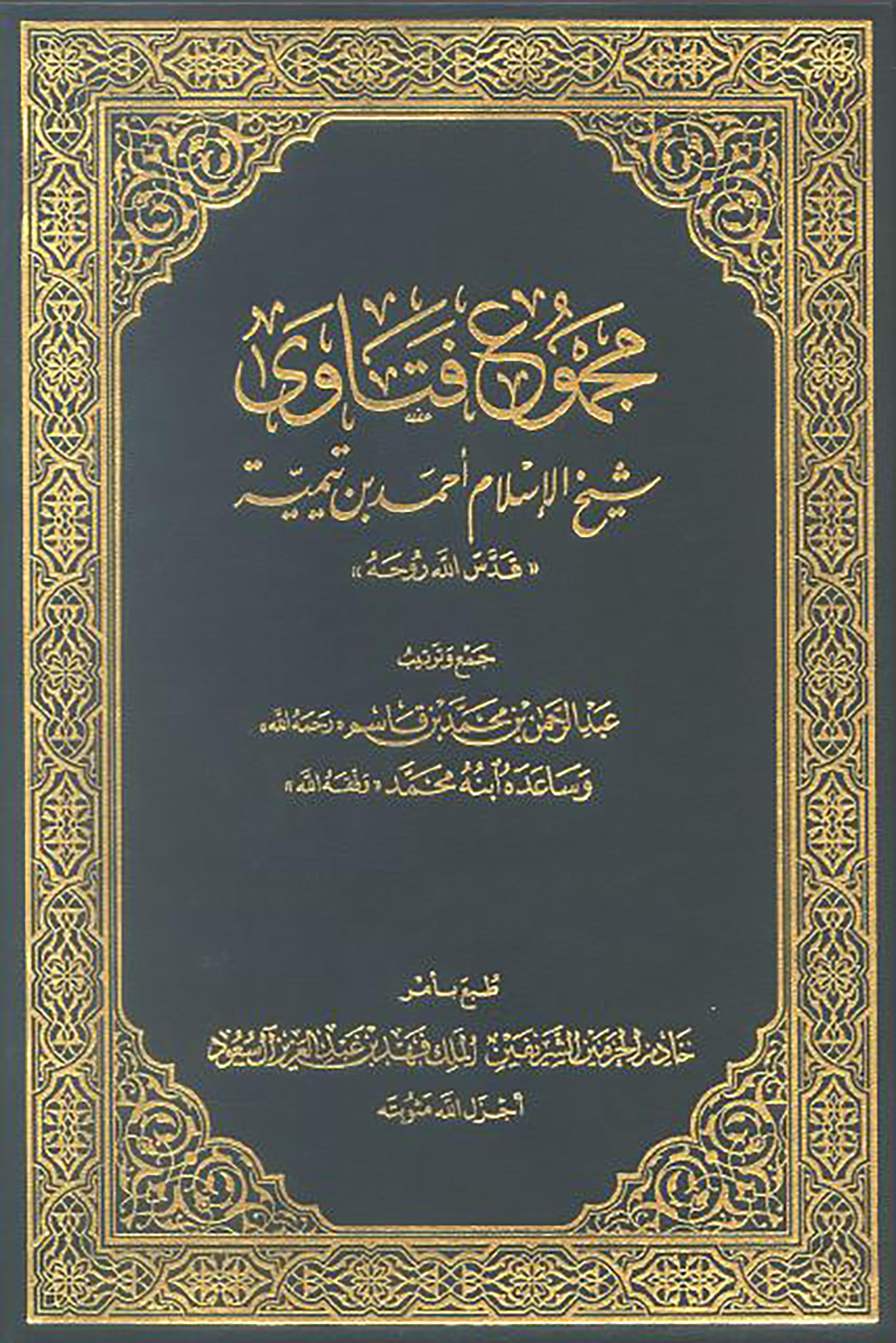 الاســـم:مجموع الفتاوى لشيخ الاسلام ج6  غلاف.JPG المشاهدات: 764 الحجـــم:1.03 ميجابايت