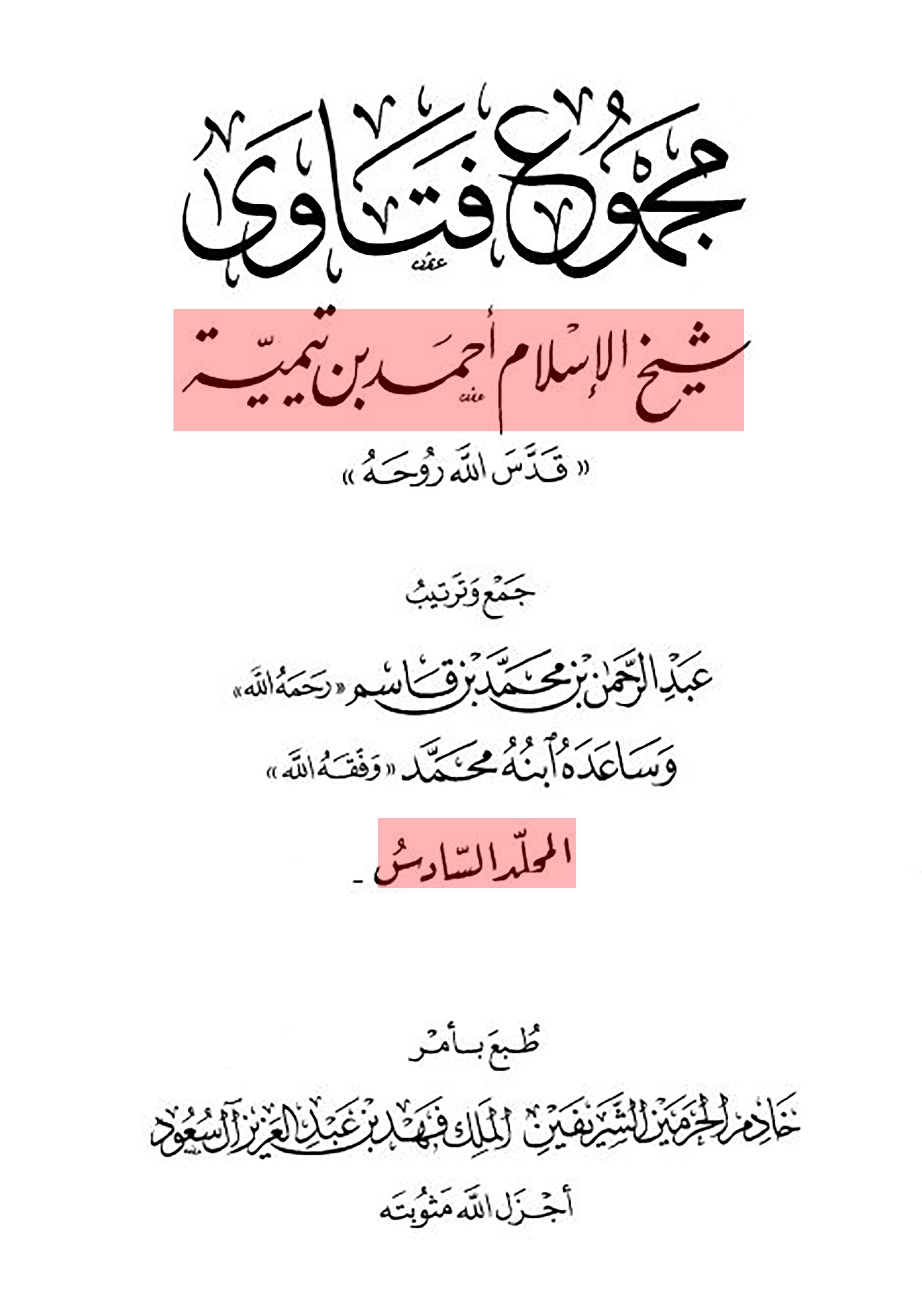 الاســـم:مجموع الفتاوى لشيخ الاسلام ج6  غلاف تكملة.JPG المشاهدات: 711 الحجـــم:308.0 كيلوبايت