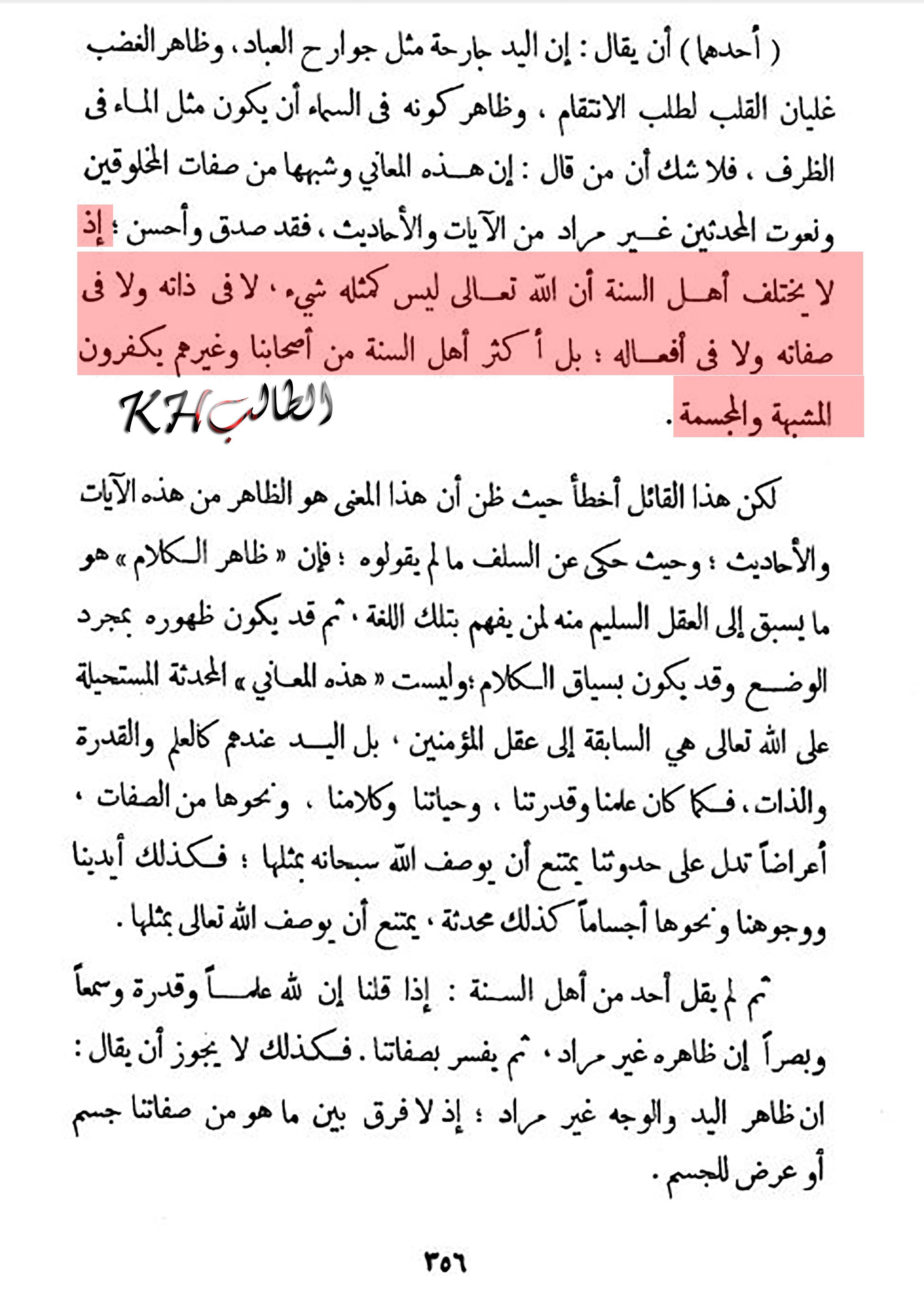 الاســـم:مجموع الفتاوى لشيخ الاسلام ج6 ص356 وثيقة .jpg المشاهدات: 1056 الحجـــم:560.9 كيلوبايت