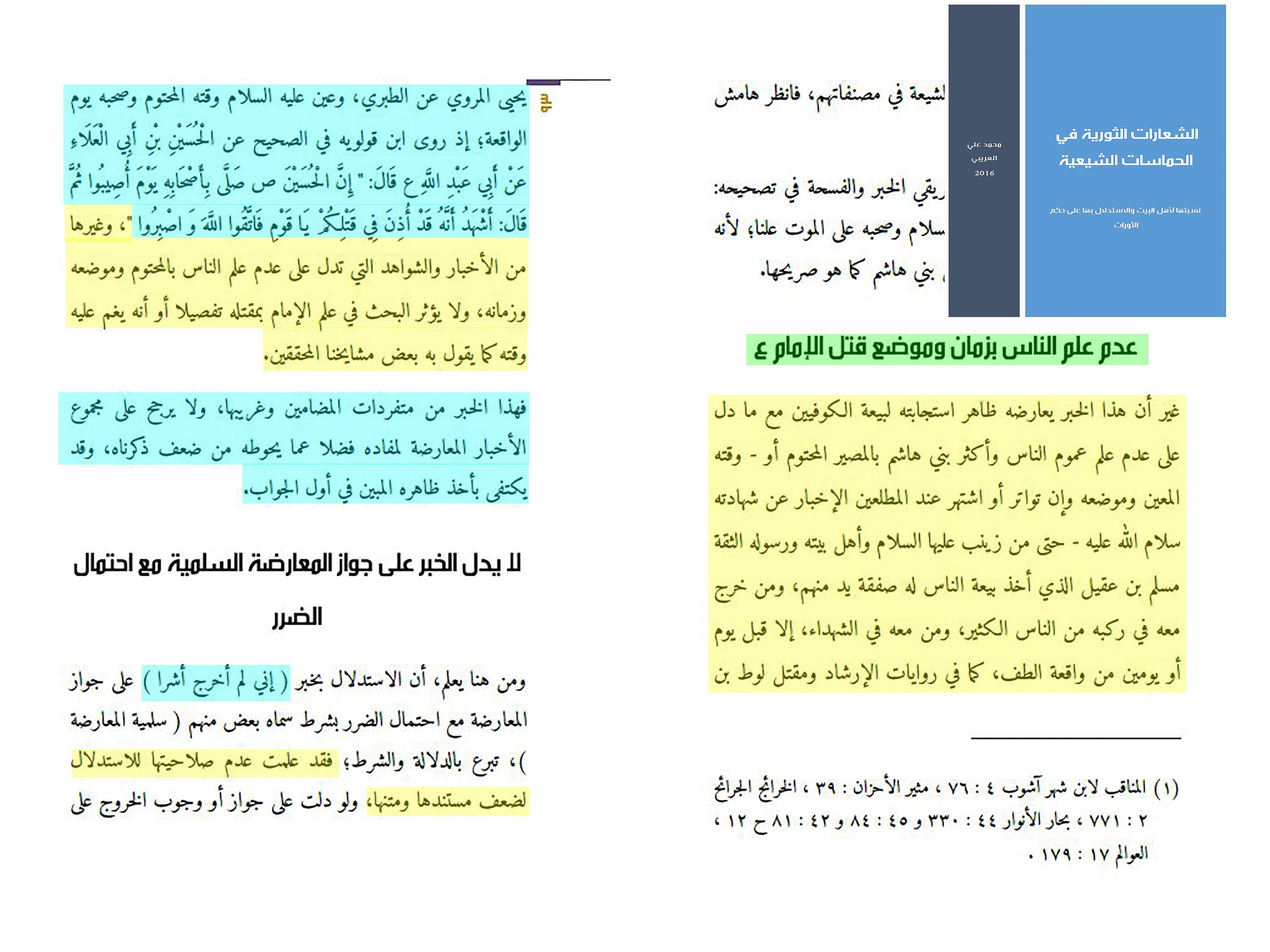 الاســـم:الشعارات الثورية في الحماسات الشيعية ص92 وص93 وثيقة.jpg المشاهدات: 55 الحجـــم:596.9 كيلوبايت