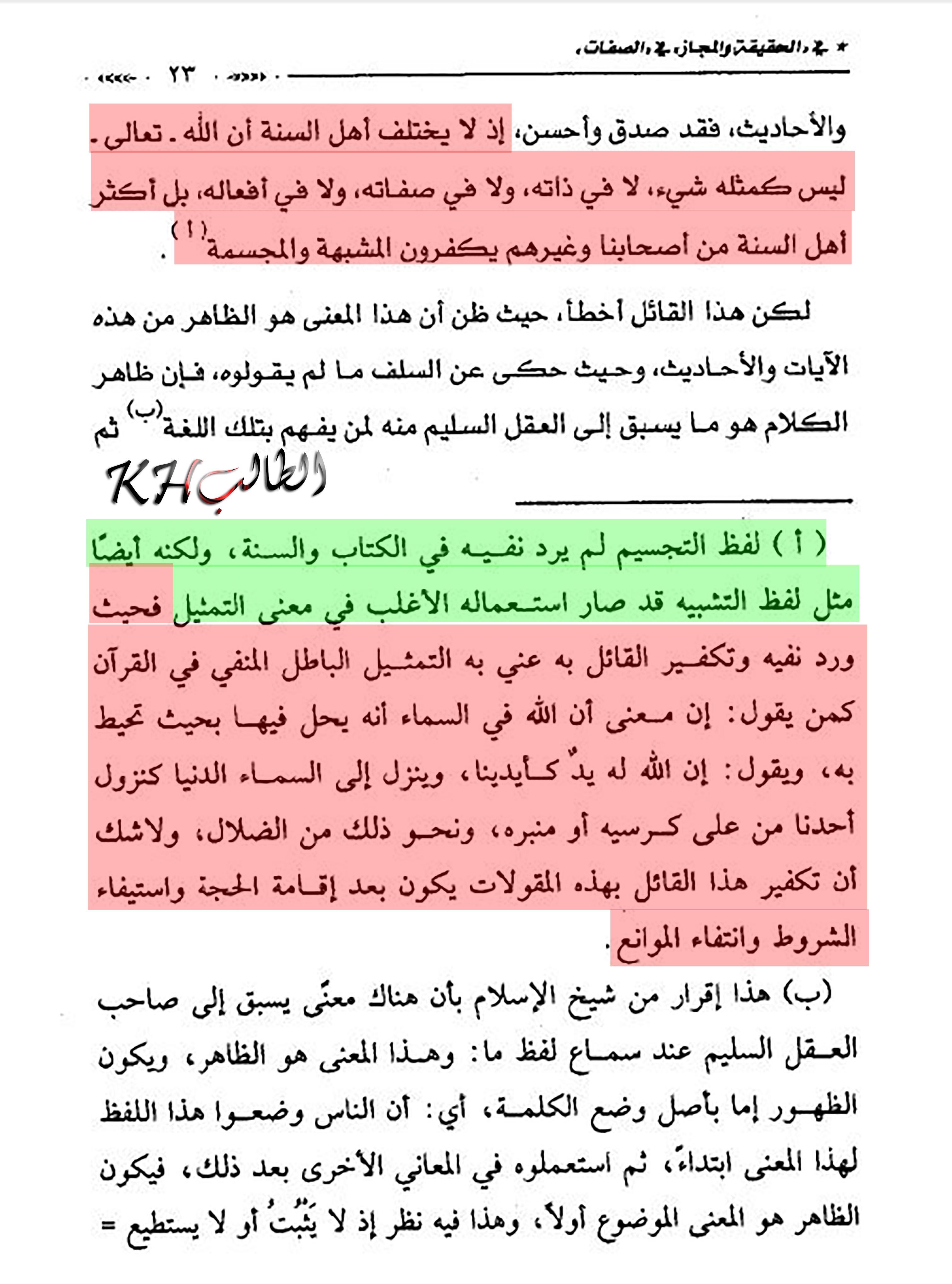 الاســـم:شرح الرسالة المدنية للشيخ ياسر  ص23 وثيقة .jpg المشاهدات: 1708 الحجـــم:553.8 كيلوبايت