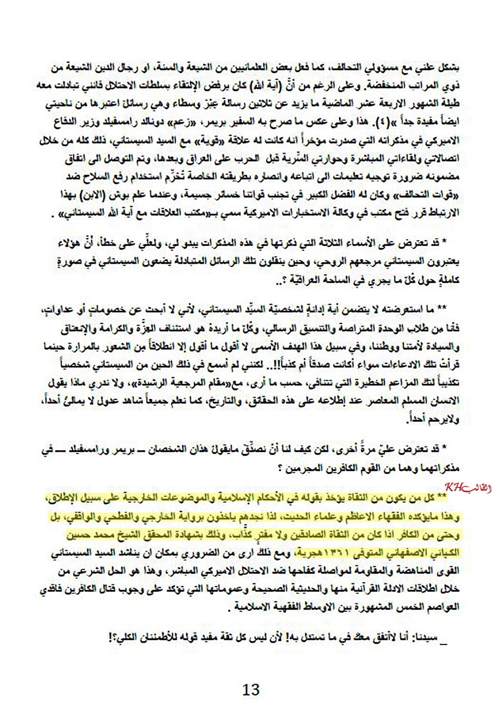 الاســـم:صفحات من مذكرات احمد البغدادي حول السيستاني والاخذ عن الخارجي ص13,E.jpg المشاهدات: 108 الحجـــم:407.9 كيلوبايت