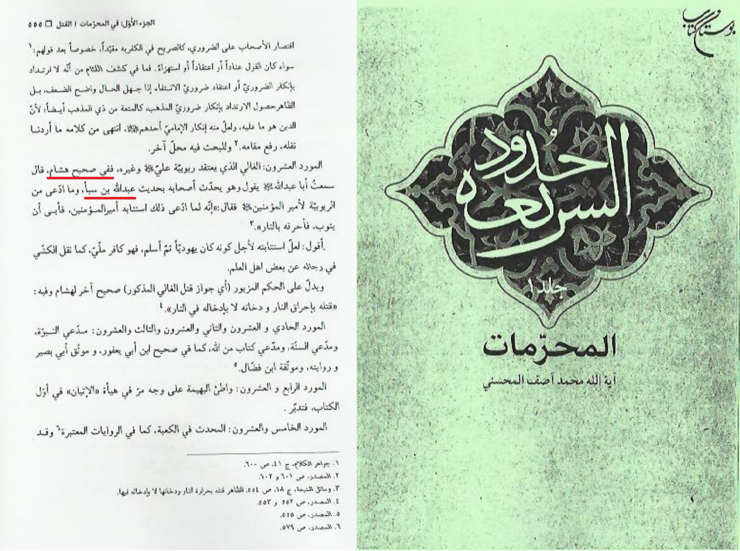 الاســـم:سند صحيح من كتب الشيعة 3.jpg المشاهدات: 1688 الحجـــم:484.4 كيلوبايت