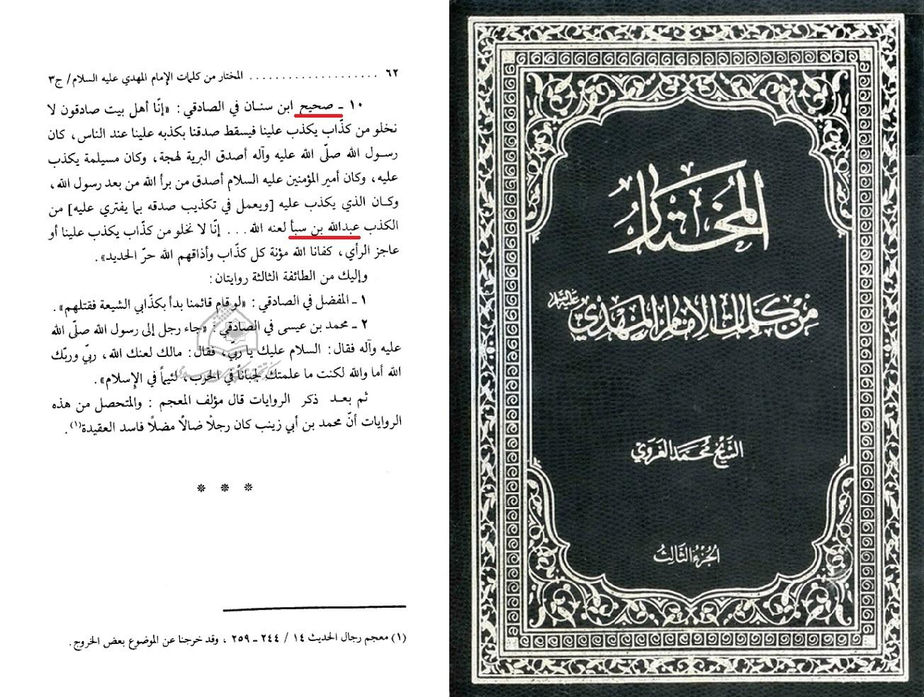 الاســـم:سند صحيح من كتب الشيعة 2.jpg المشاهدات: 2429 الحجـــم:440.2 كيلوبايت