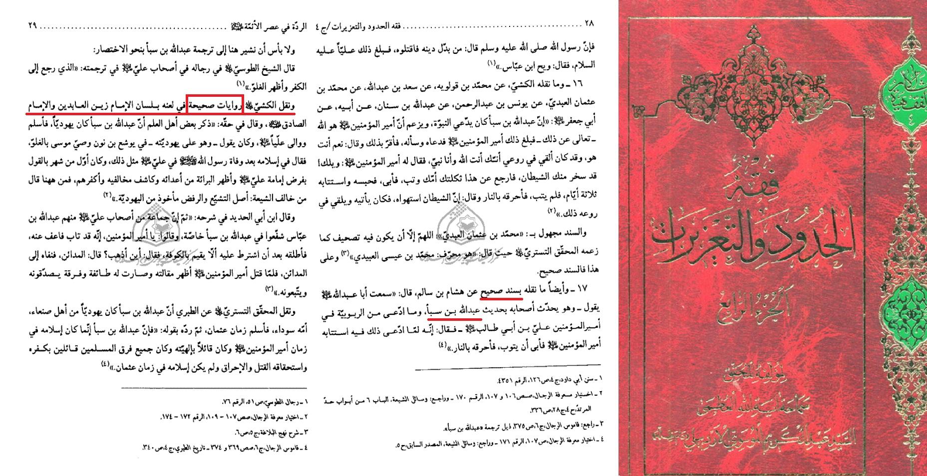الاســـم:سند صحيح من كتب الشيعة.jpg المشاهدات: 2840 الحجـــم:603.3 كيلوبايت
