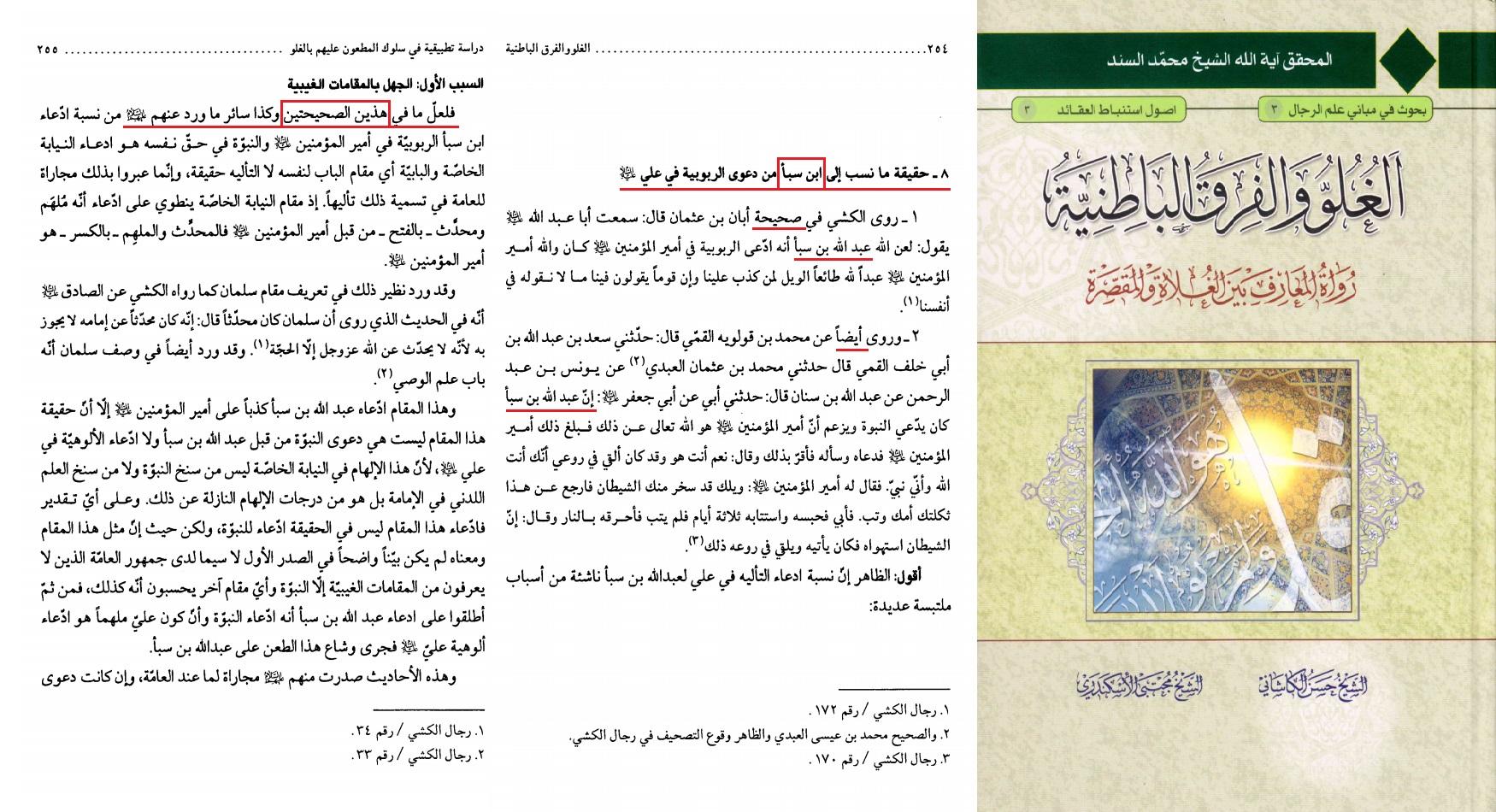 الاســـم:سندي صحيح من كتب الشيعة.jpg المشاهدات: 1679 الحجـــم:559.1 كيلوبايت