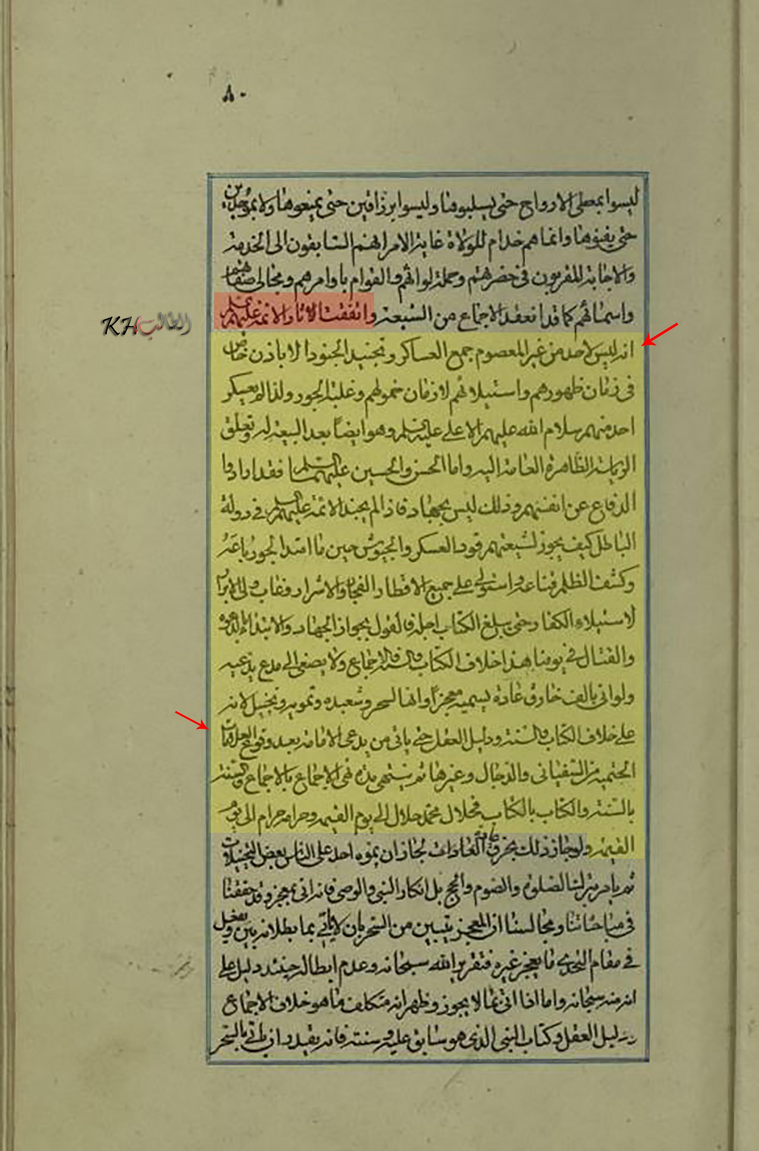 الاســـم:رسائل محمد كريم خان الكرماني ص80U.jpg المشاهدات: 240 الحجـــم:540.1 كيلوبايت