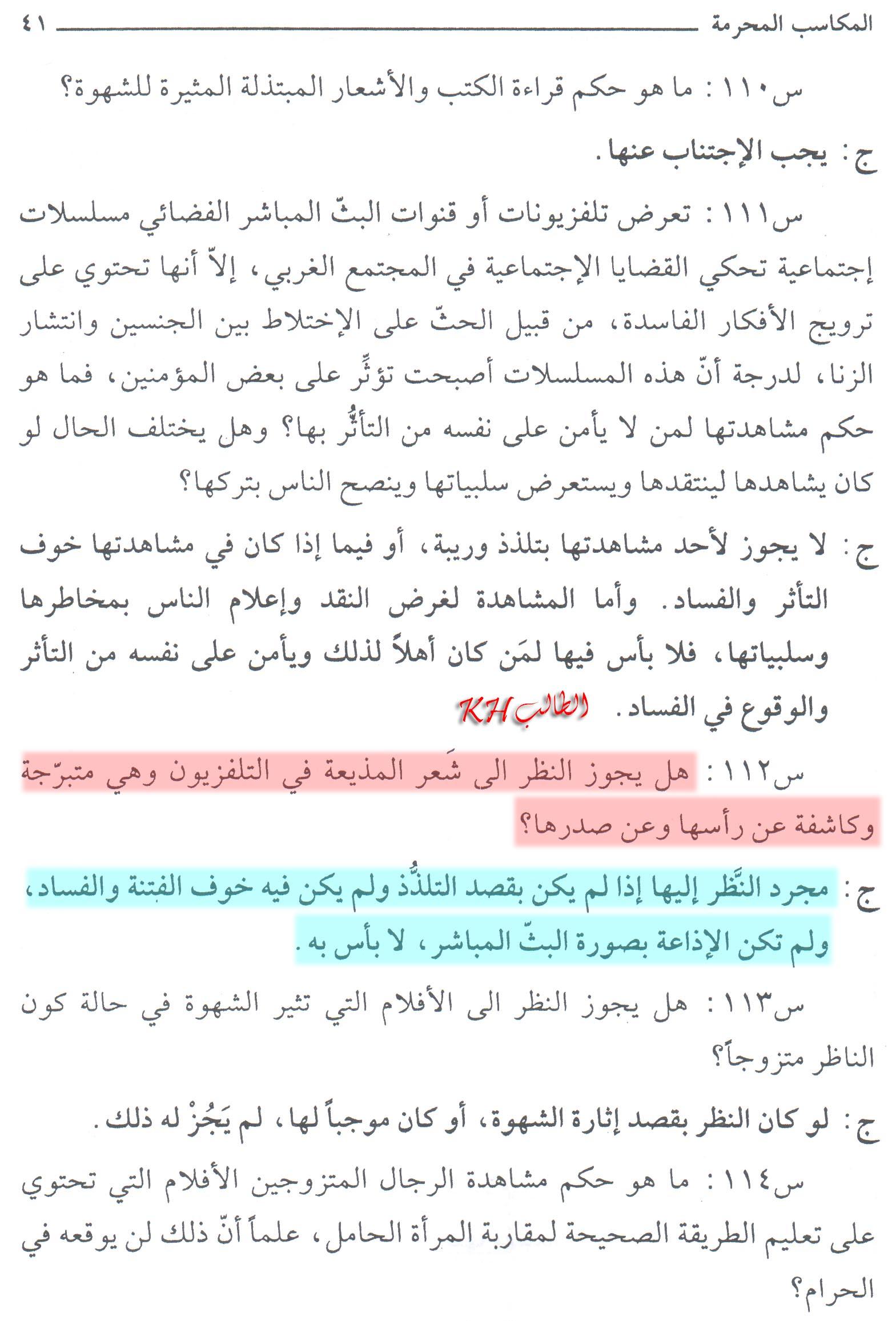 الاســـم:أجوبة الاستفتاءات ـ علي الخامنئي ج2 ص41U.jpg المشاهدات: 162 الحجـــم:266.2 كيلوبايت