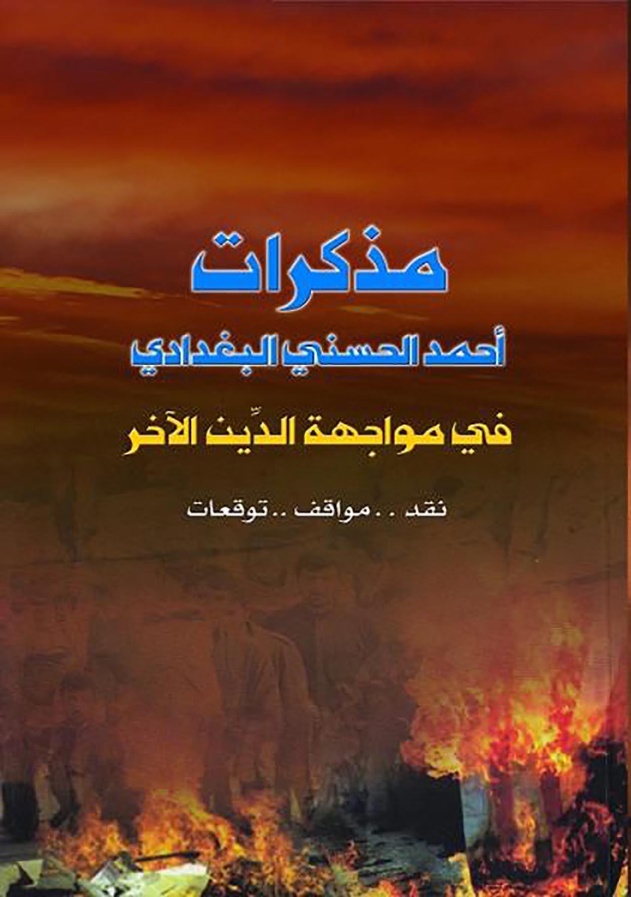 الاســـم:صفحات من مذكرات احمد البغدادي غلاف.jpg المشاهدات: 100 الحجـــم:140.0 كيلوبايت