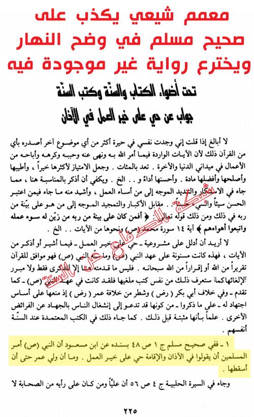 معمم شيعي يكذب على  صحيح مسلم في وضح النهار ويخترع رواية غير موجودة فيه