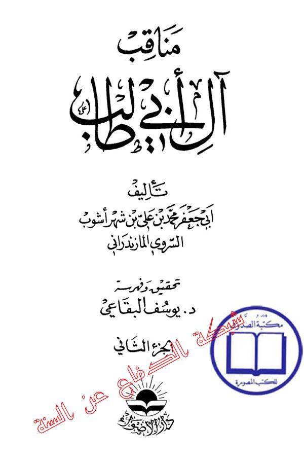 فاطمة تهين عليا وتصفه بالقاعد الخائف المتهم كالجنين الأعزل العاجز عن المقاومة!!