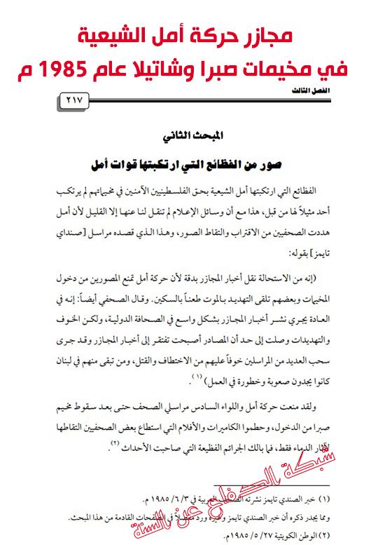 مجازر حركة أمل الشيعية في مخيمات صبرا وشاتيلا عام 1985 م